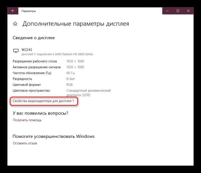 Svoystva-graficheskogo-adaptera-v-Parametrah-Windows.png