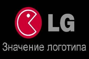 1469434764_lg-znachenie-logotipa.jpg