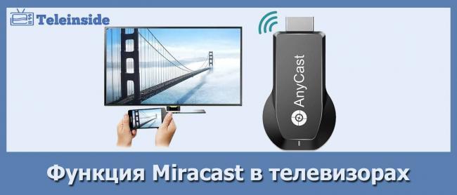 mirakast-dlya-televizora.jpg
