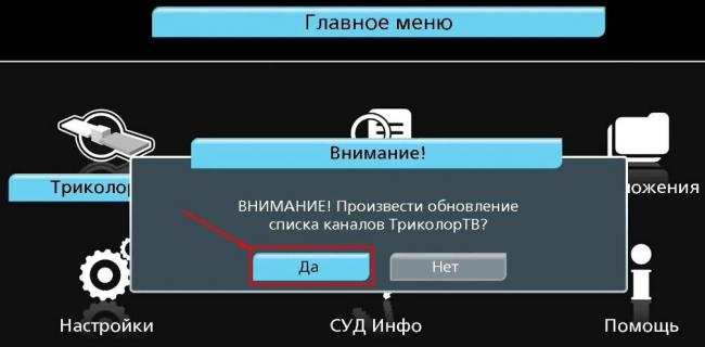 avtomaticheskij-poisk-kanalov-na-trikolor-tv.jpg