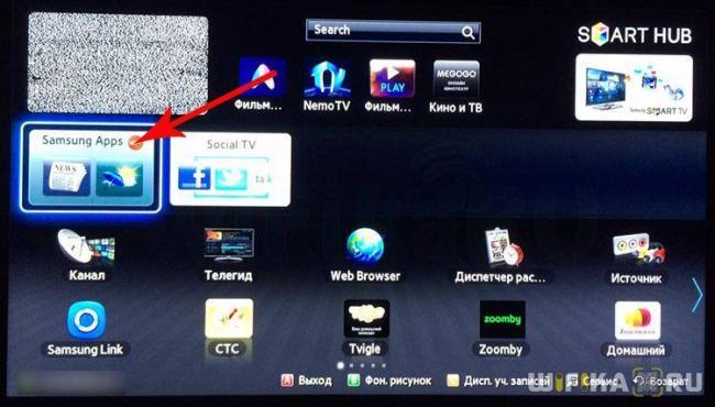 smart-tv-prilozheniya.jpg