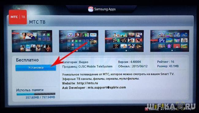 prilozheniya-dlya-smart-tv.jpg