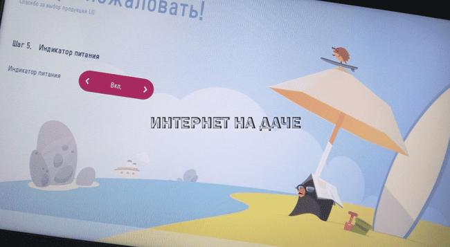 kak-vyyti-v-internet-na-televizore-lg-podklyuchenie-i-nastroyka-1.png