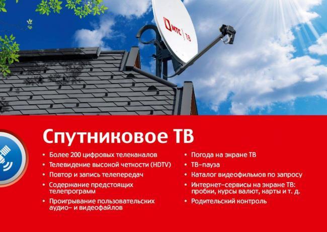 mts_spytnikovoe-tv-1140x810.jpg