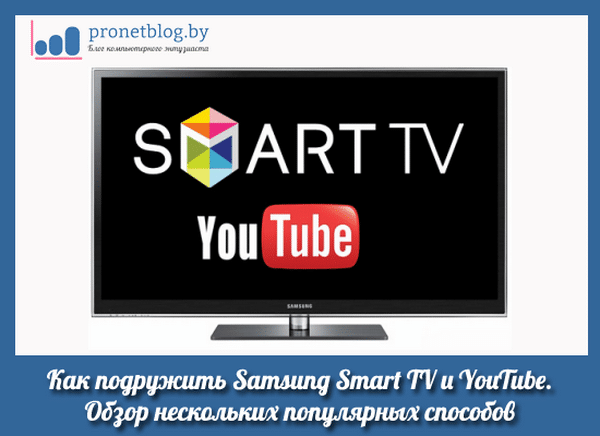 smart-tv-youtube-logo-2.png