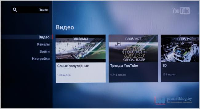 smart-tv-youtube-4.png