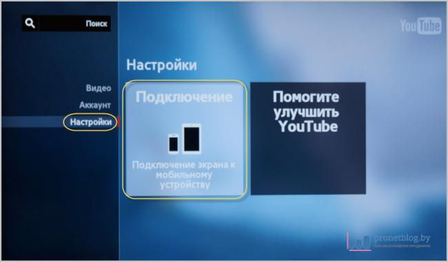 smart-tv-youtube-5.png