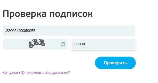 proverka_podpiski.jpg