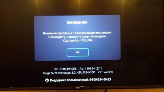 pochemu-na-televizore-samsung-ne-rabotaet-youtube-i-kak-ispravit-3.jpg