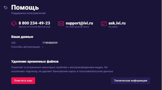 televizor-ne-vosproizvodit-video-s-interneta_25.jpg