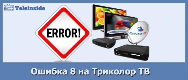 oshibka-8-trikolor-tv.jpg