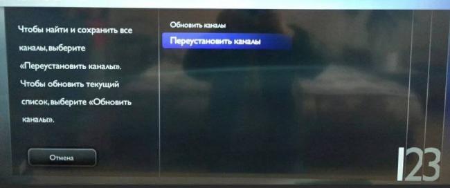 kak-nastroit-czifrovoe-veshhanie-na-televizorah-filips.jpg