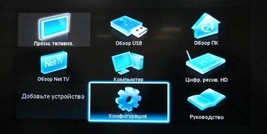 konfiguracziya-televizorov-filips.jpg