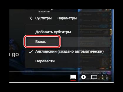 Otklyuchit-subtitryi-cherez-nastroyki-pleera-YouTube.png
