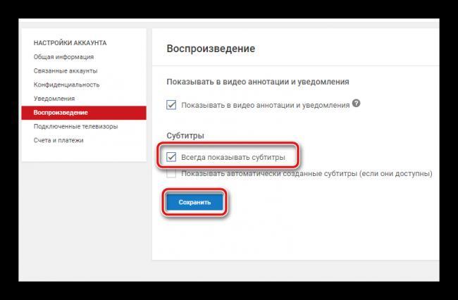 Otklyuchenie-subtitrov-v-nastroykah-YouTube.png