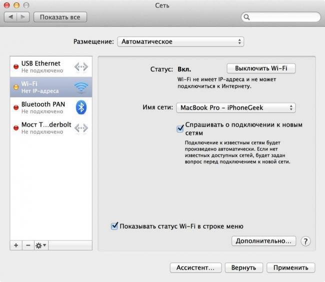 Беспроводная сеть создана, Mac автоматически к ней подключен