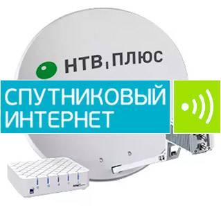 sputnikovyj-internet-ntv-plyus.jpg