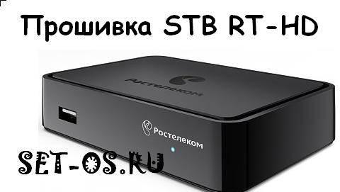 rostelecom-stb-rt-hd-standart.jpg