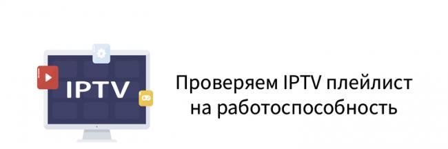 iptv-checker-e1582404426204.png