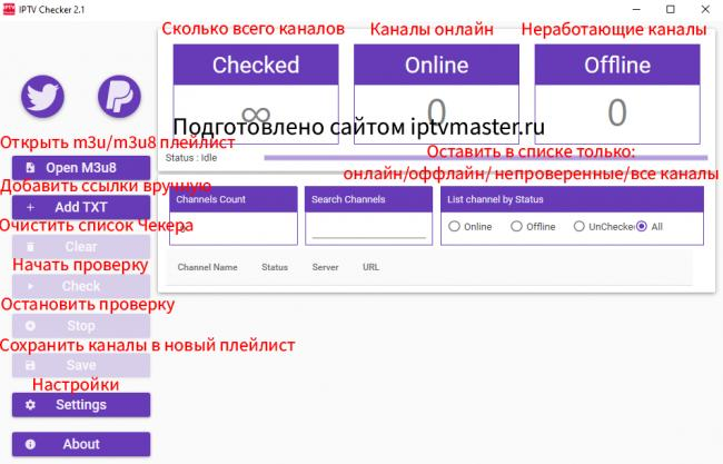 interfeys-iptv-chekera-e1582407797451.png