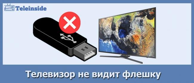 pochemu-televizor-ne-vidit-fleshku.jpg
