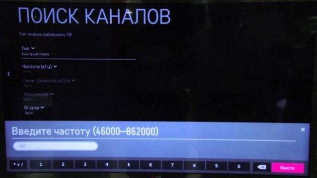 chastota-dlya-nastrojki-cifrovyh-kanalov2.jpg