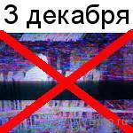 3_dekabra_Tverskaya_oblast_otkluchenie_analoga.jpg