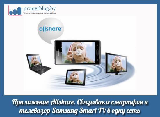 allshare-dlja-android-logo.png