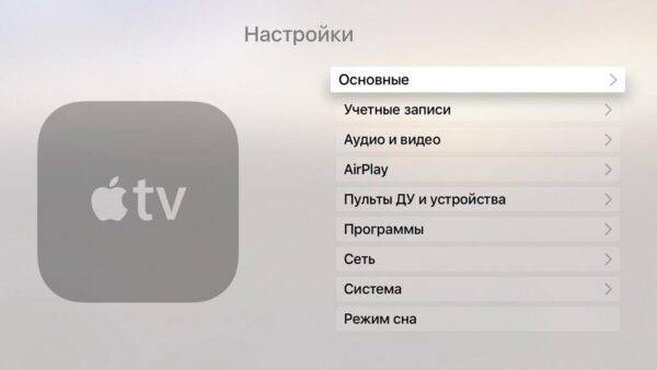 kak-smotret-tv-kanali-cherez-apple-tv-_-shag-1-e1593726408985.jpg