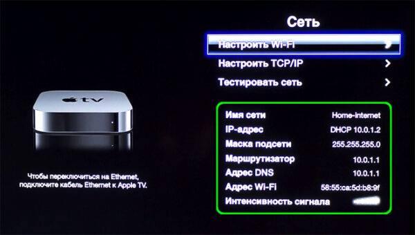 kak-smotret-tv-kanali-cherez-apple-tv-_-shag-2-e1593726448693.jpg