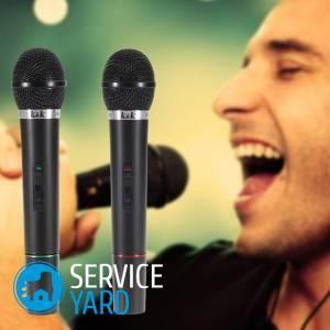 Kak-podklyuchit-besprovodnoy-mikrofon-k-kompyuteru-dlya-karaoke300.jpg
