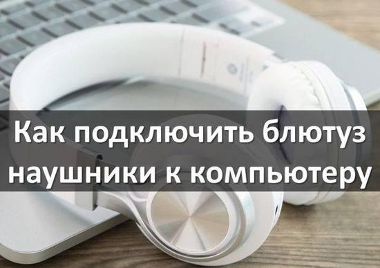 kak-podklyuchit-kompyuter-k-bluetooth-naushnikam.jpg