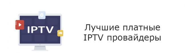 platnoe-iptv-e1596999251700.png
