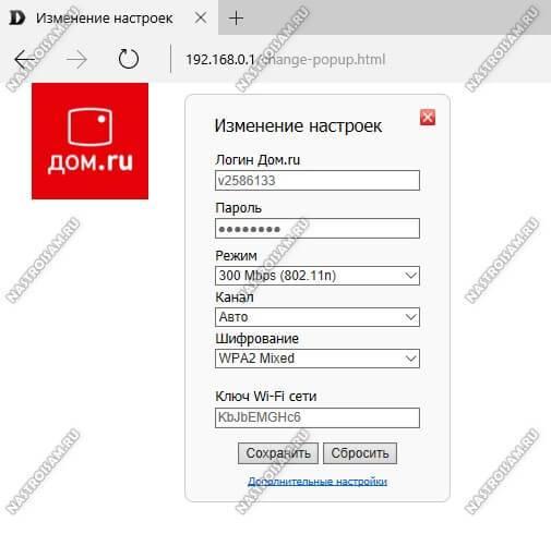 dom-ru-setup-2.jpg