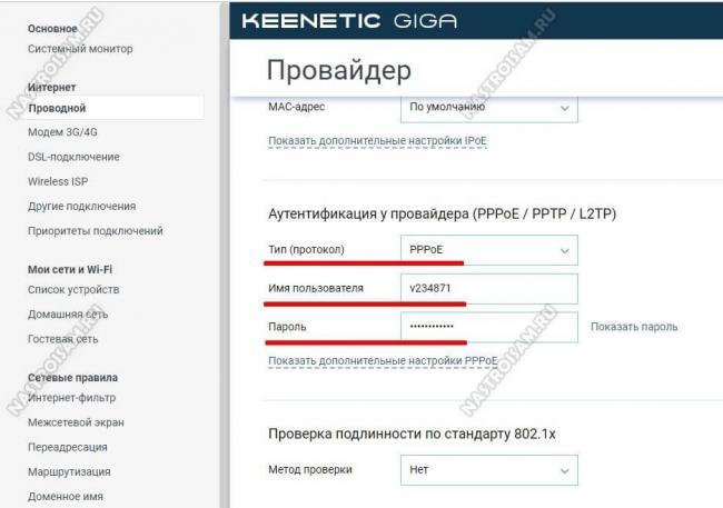 keenetic-pppoe-dom-ru.jpg