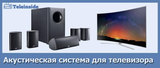 akustika-dlya-televizora.jpg