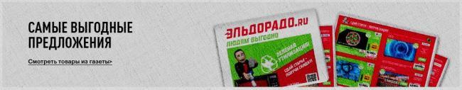 eldorado-samye-vygodnye-predlozheniya-iz-gazety.jpg