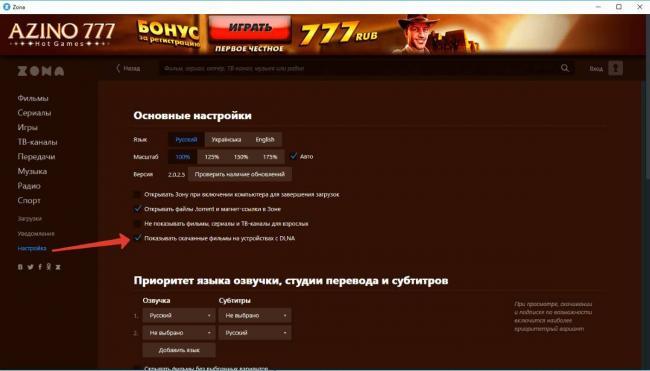 zona-dlya-smart-tv-1.png