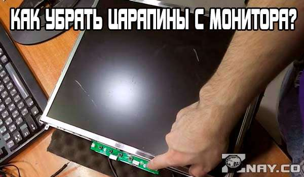 1536088579_kak-ubrat-carapiny-s-monitora-1.jpg