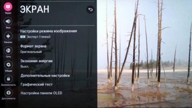 01-ultrahd.su-lg-tv-settings-screen-700x396.jpg
