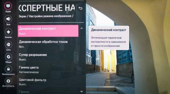 03-ultrahd.su-lg-tv-settings-screen-expert-700x388.jpg