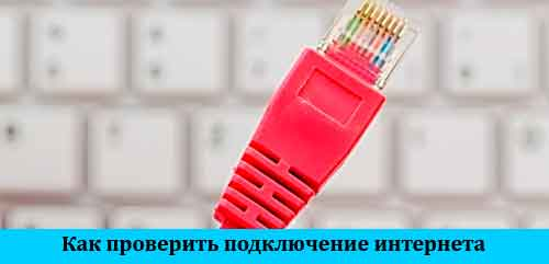 Как-проверить-подключение-интернета.jpg