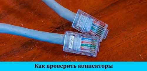 Как-проверить-коннекторы.jpg