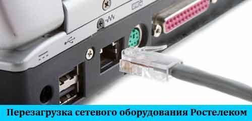 Перезагрузка-сетевого-оборудования-Ростелеком.jpg