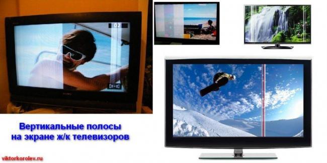 полосы-на-экране-1024x512.jpg