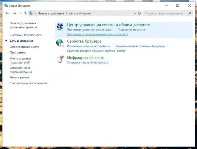 Prosmotr-setevykh-komp-i-ustroystv.jpg