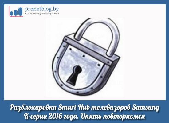 razblokirovka-smart-hub-2016-10.jpg