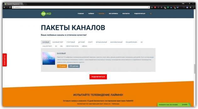 limehd_1520262654-630x349.jpg