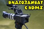 Videozahvat-c-HDMI.png