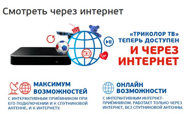 kak-smotret-trikolor-tv-bez-tarelki-cherez-internet.png